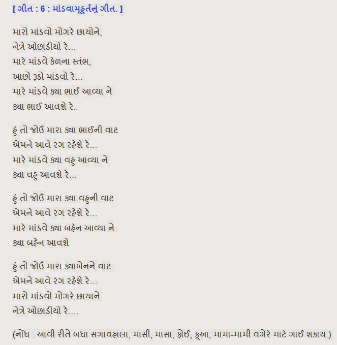 Wedding And Jewellery Marriage Songs Gujarati