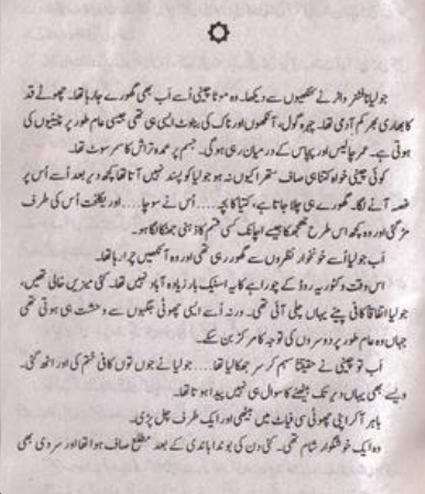 Jonk Ki wapasi Urdu novel