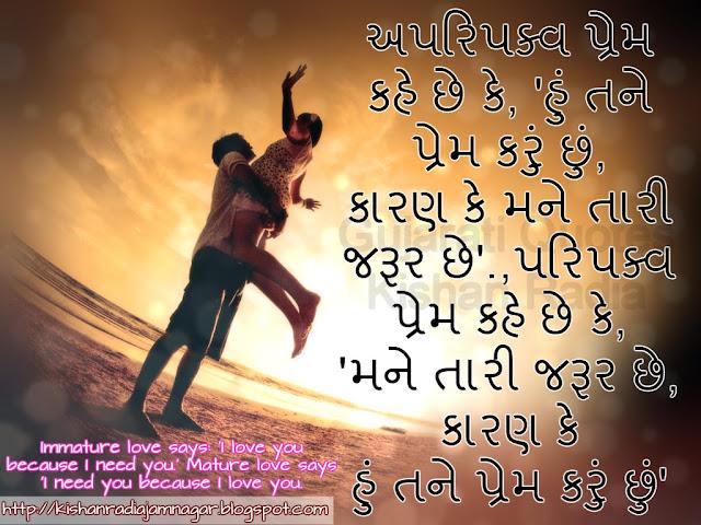 Gujarati Suvichar On Immature Love & Mature Love