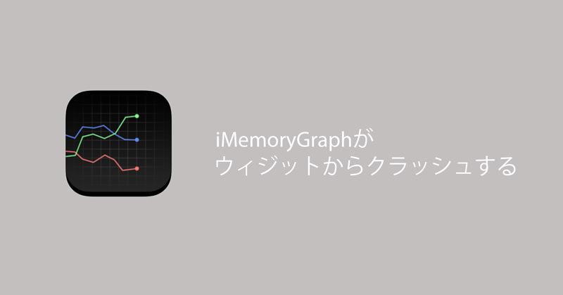 iMemoryGraphがクラッシュする