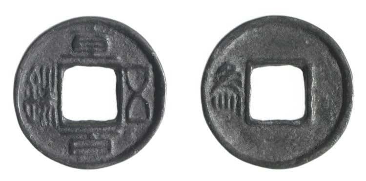 เหรียญเงินโบราณจ๊กก๊กของเล่าปี่