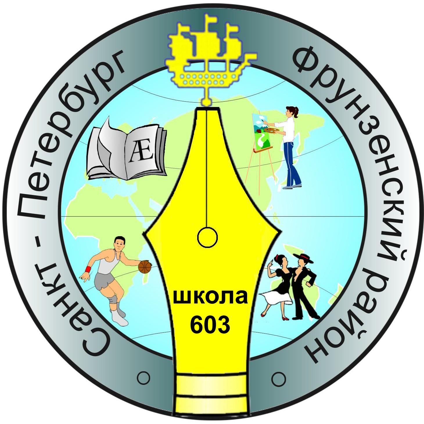 ГБОУ СОШ №603