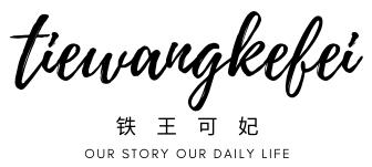 铁王可妃 -- 旅游美食马来西亚中文部落客