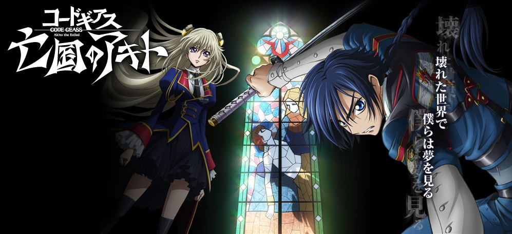 Download anime code geass sub indo