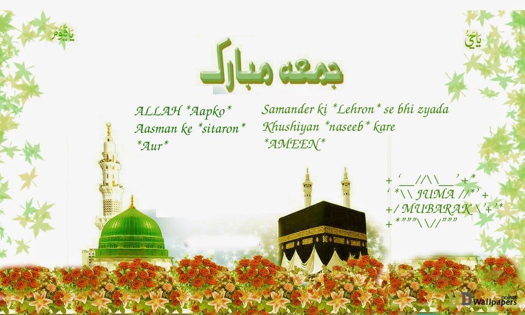 jumma mubarak 2013 widejpg