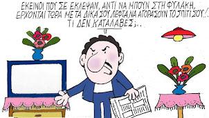 """""""ΚΛΙΚ"""" ΣΤΟ ΣΚΙΤΣΟ!"""