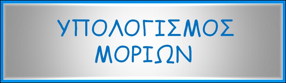 ΥΠΟΛΟΓΙΣΜΟΣ ΜΟΡΙΩΝ