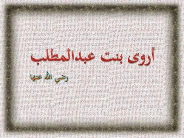 عمَّات الرسول صلى الله عليه وسلم Image022