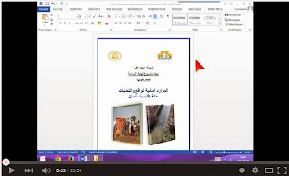 الدرس الثاني:دورة الوورد العلمية cours word scientifique