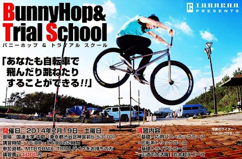 3 Big Events to Kick Off Tokyo's Pedal Days of Summer