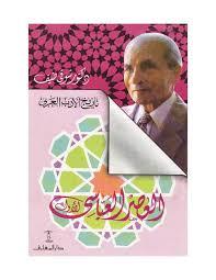 كتاب العصر الجاهلي لشوقي ضيف pdf