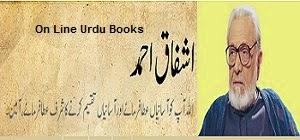Books by Ashfaq Ahmed