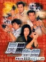 Lực Lượng Đặc Biệt FFVN LT TVB - Anti Crime Squad