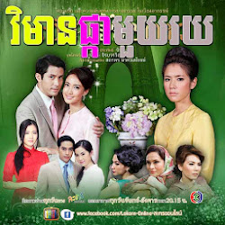 [ Movies ] Vimean Pkay Muoy Roi - Khmer Movies, Thai - Khmer, Series Movies