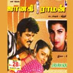 Watch Janakiraman (1997) Tamil Movie Online
