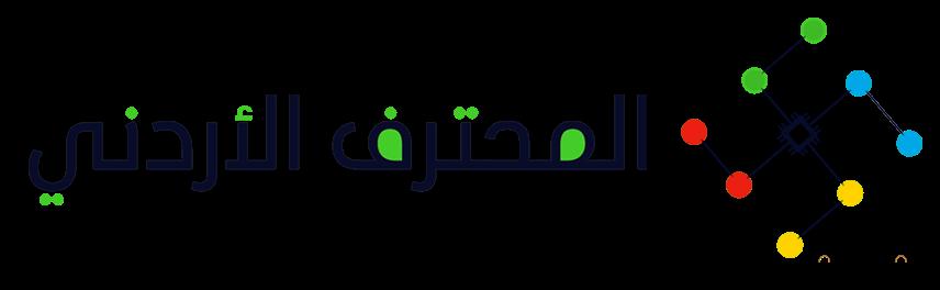 المحترف الأردني | التقنية بلون آخر