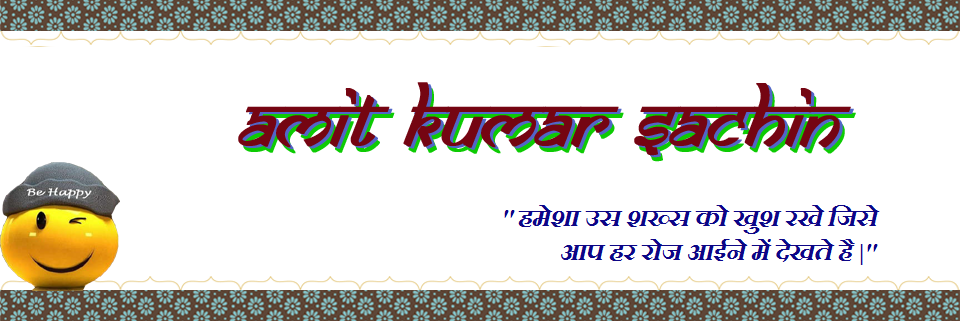 AMIT KUMAR SACHIN अमित कुमार सचिन