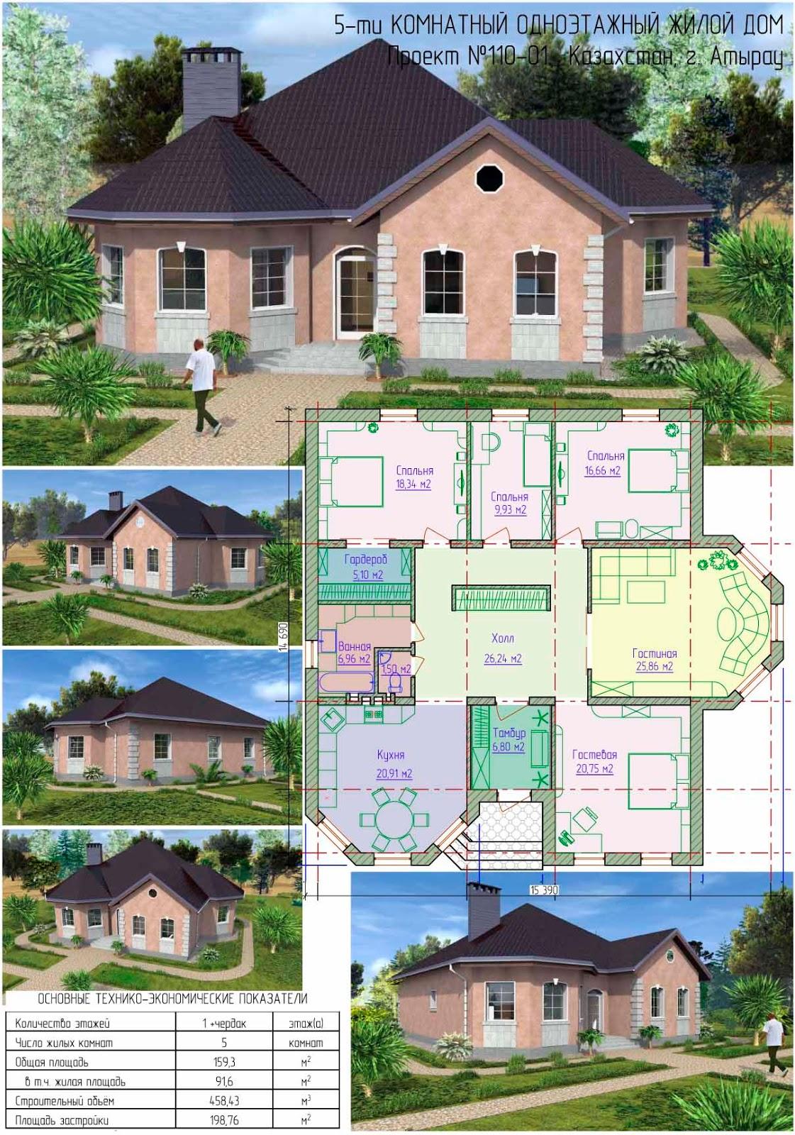 схема одноэтажного дома 160 кв