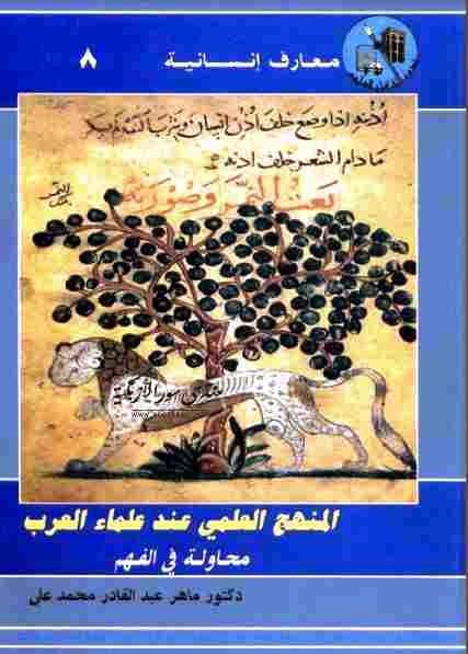 المنهج العلمي عند العلماء العرب: محاولة في الفهم لـ ماهر عبد القادر محمد علي