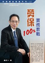 勞保實務教戰100%第六版