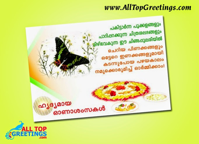Kerala marriage greetings letter