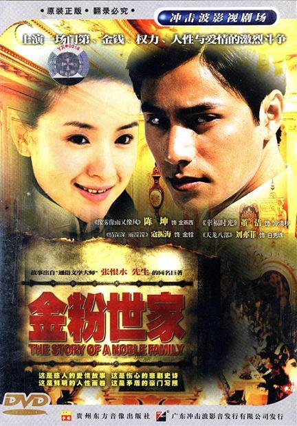 Xem Phim Gia Tộc Kim Phấn