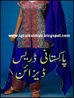 Pakistani Stylish Dress Desing Album