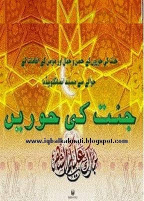 Jannat Ki Hoorain By Fazlur Rahman Al-Rasheedi