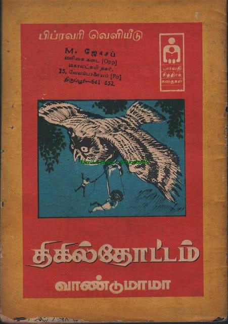Thigil ThOttam - Vandumama's Sci-fi comics