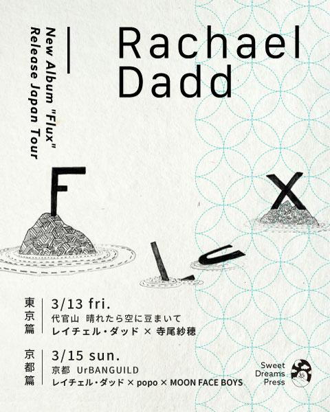 "Rachael Dadd New Album ""Flux"" Release Japan Tour"