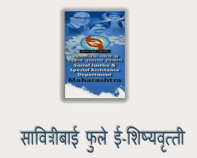 Savitribai Fule E-Scholarship 2014