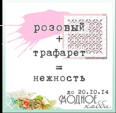 http://modnoe-hobby.blogspot.ru/2014/10/1.html