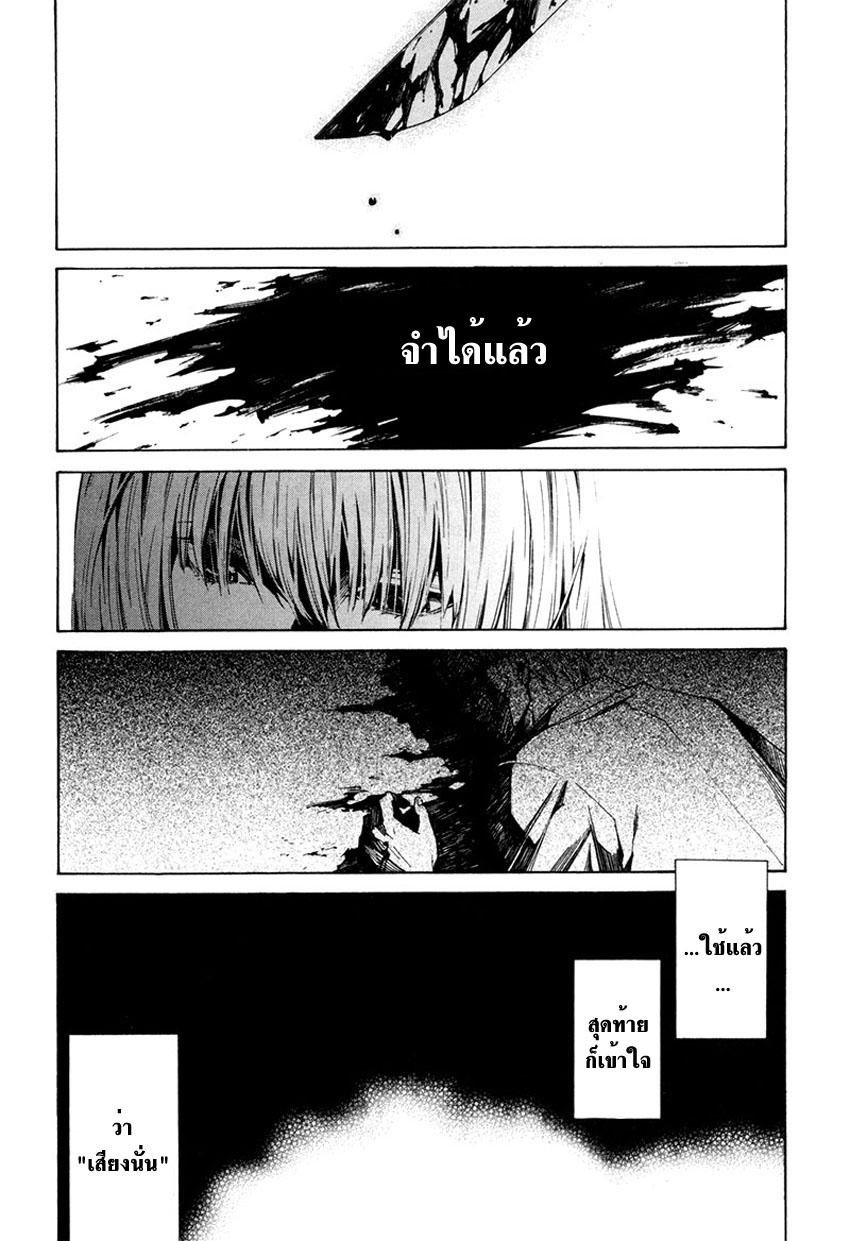 อ่านการ์ตูน Tsumitsuki 3 ภาพที่ 34