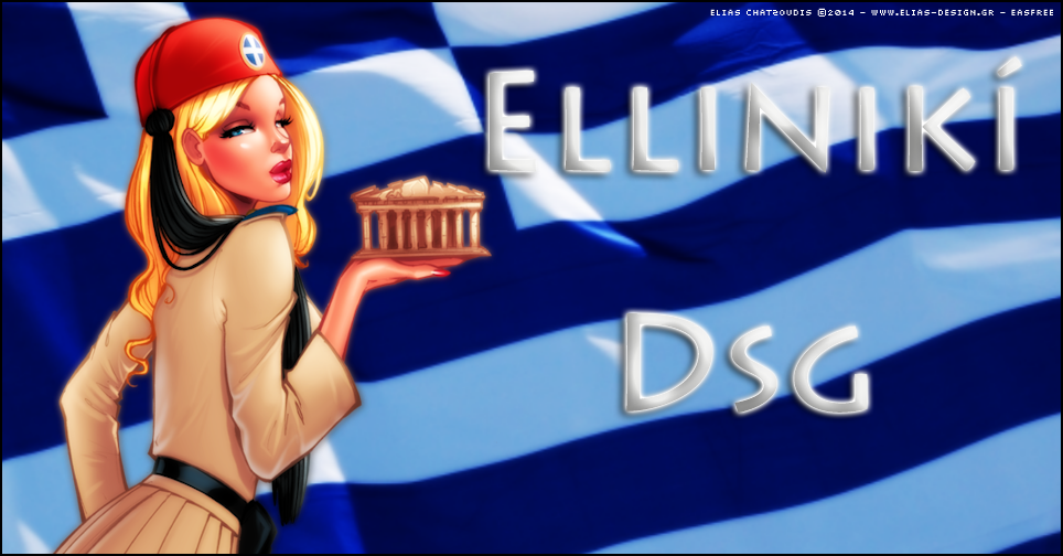 Ellinikí-Dsg