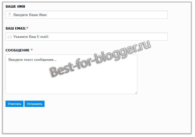 Форма связи Blogger