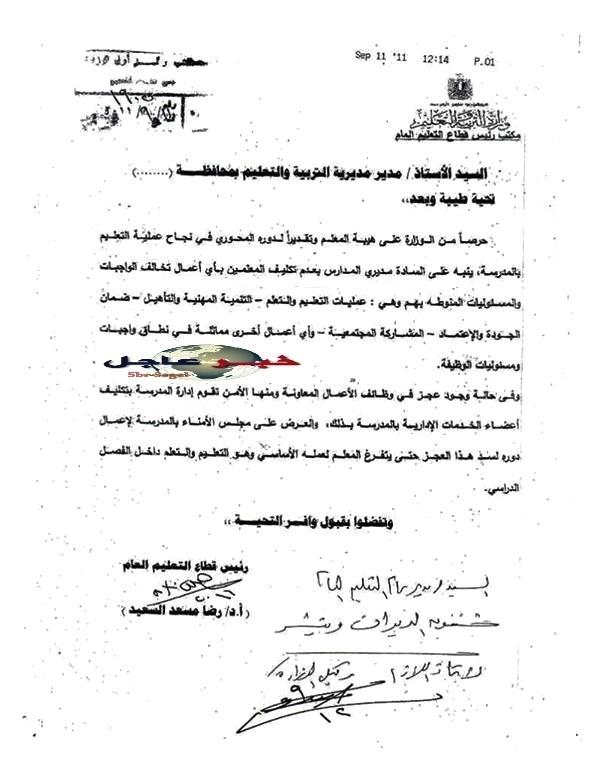 وزارة التربية والتعليم - وقرار عدم تكليف المعلمين للمواد المختلفة باى اعمال غير التدريس
