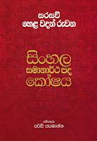 Sinhala-Samanartha-Pada-Koshaya