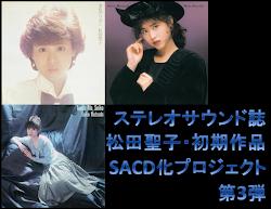 松田聖子・初期作品SACD化プロジェクト