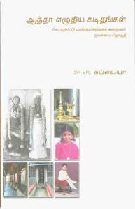 வாத்தியாரின் அடுத்த புத்தகம்: செட்டி நாட்டு மண்வாசனைக் கதைகள் - தொகுப்பு 4 (Short Story Book No.4)