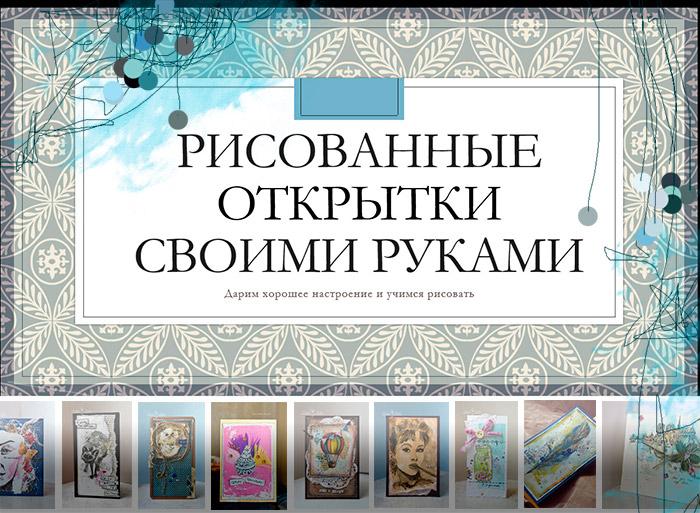Рисованные открытки HANDmade