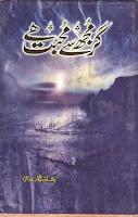http://clicksforit.blogspot.com/2013/10/gar-muj-say-mohabat-hai-by-rukhsana.html
