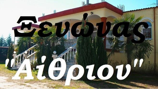 Ξενώνας Αίθριον