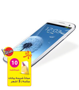 galaxy-s3-cheapest-offer-yet.jpg