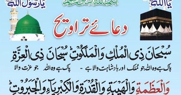 dua e alqama with urdu translation pdf