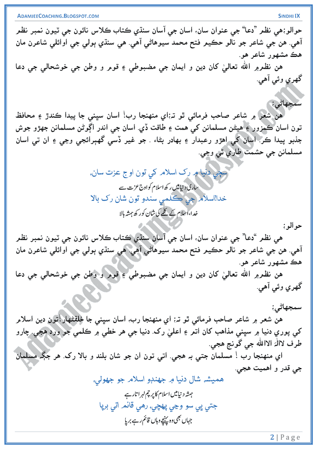 dua-ashaar-ki-tashreeh-sindhi-notes-for-class-9th
