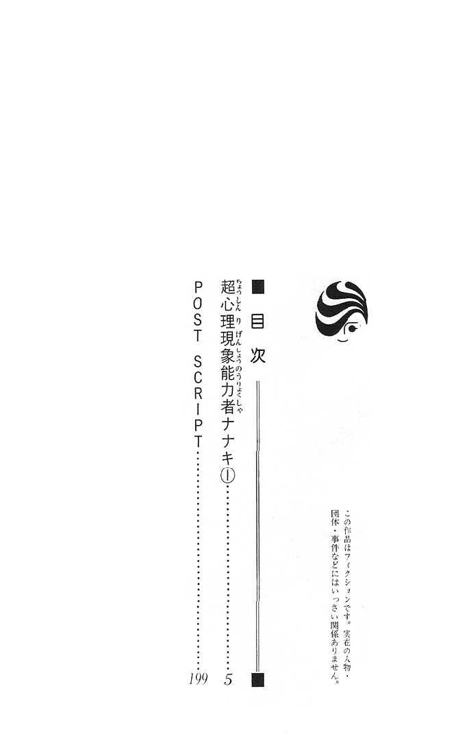 Choushinri Genshou Nouryokusha Nanaki chap 1 - Trang 6