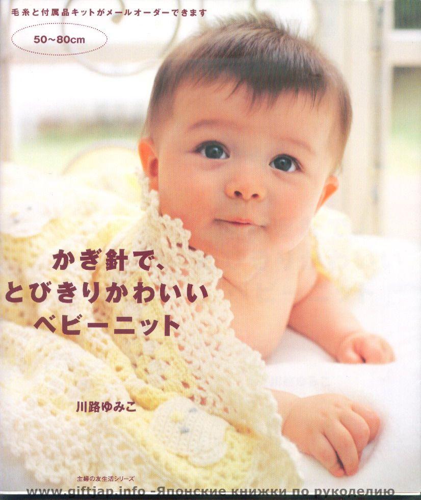 Magazine De Crochet : Crochet Magazines Crochet Baby 2013 Crochet forever