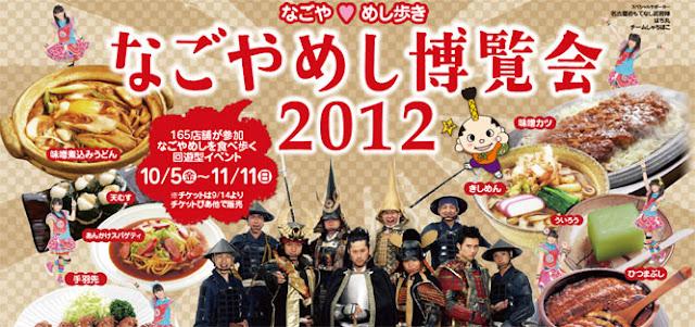 Nagoya Meshi (Nagoya Food Festival)