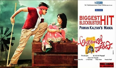 attarintiki-daredi-second-week-collections