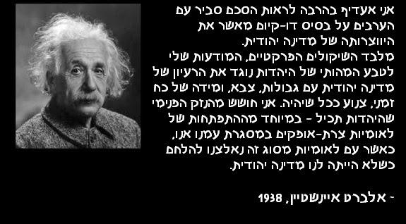 אלברט איינשטיין על הקמת המדינה היהודית